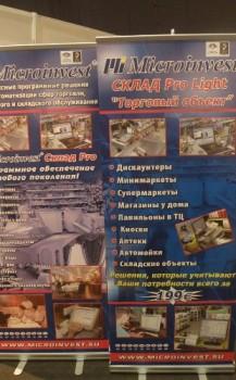 HoReCa & Shop'2011 (6)