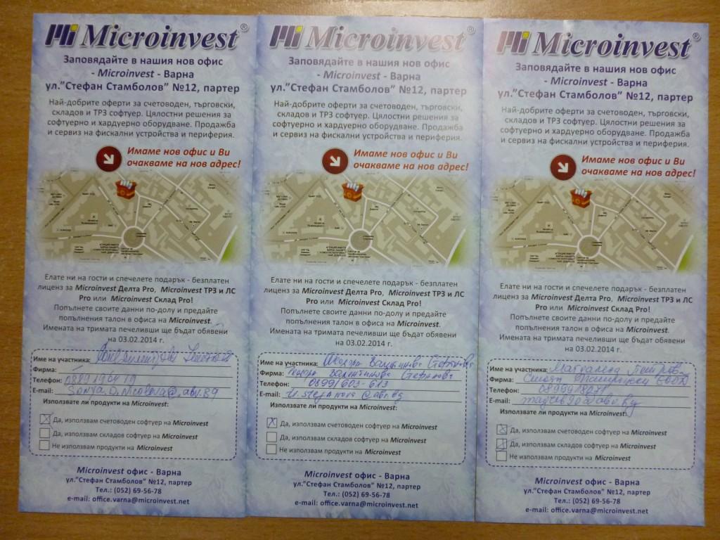 """P1000791 1024x768 Спечелилите безплатен софтуер с талон """"Microinvest – офис Варна с нов адрес"""""""