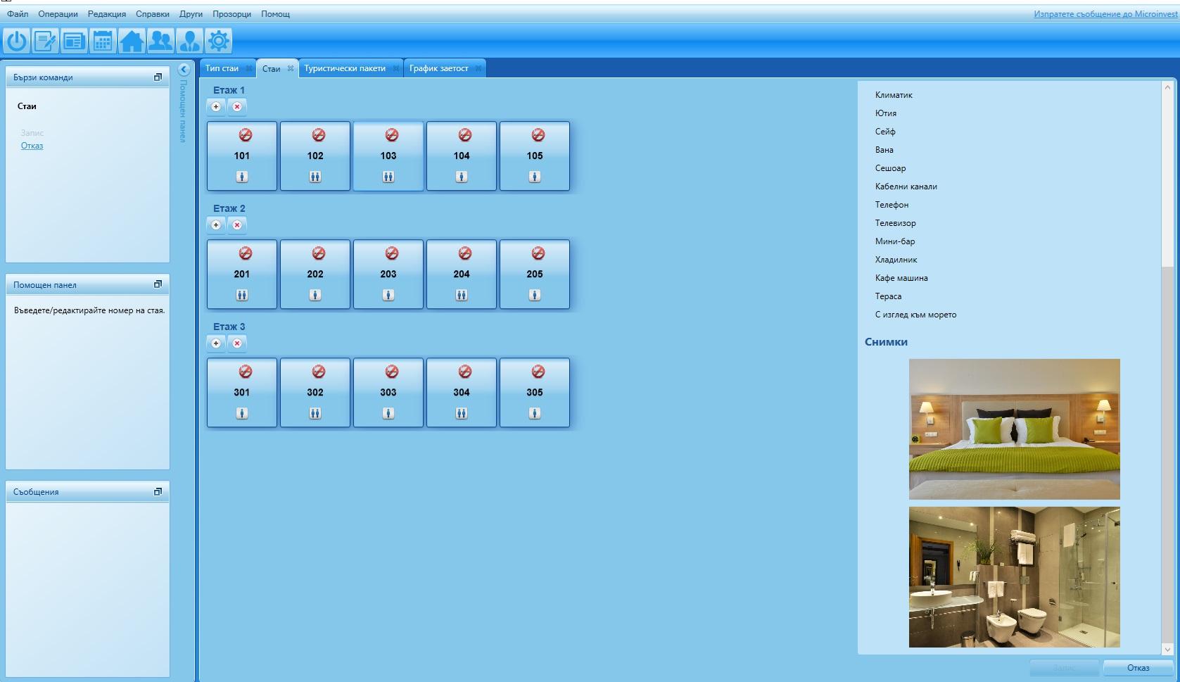 Система за управление на хотели