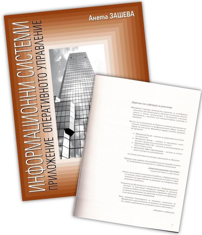 """Ичебник """"Информационни системи – приложение в оперативното управление и счетоводната отчетност"""""""